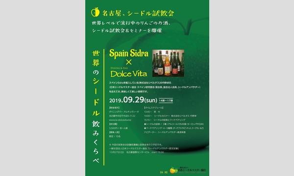 【名古屋】第17回シードルアンバサダー講義付き認定試験 (特別講義:シードル概論) イベント画像3