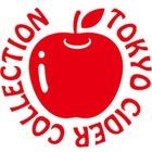 一般社団法人日本シードルマスター協会 東京シードルコレクション事務局コレクション実行委員会 イベント販売主画像