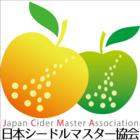 一般社団法人日本シードルマスター協会のイベント