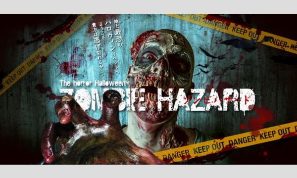 【日本初開催のハロウィンイベント】ゾンビ100体と3時間耐久ガチ鬼ごっこ「ZOMBIE HAZARD(ゾンビハザード)」 イベント画像1