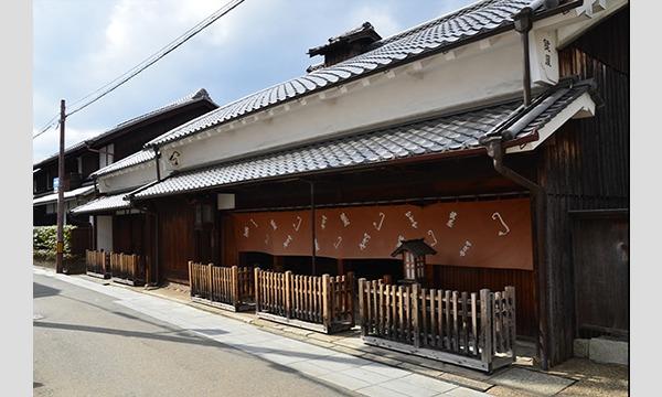 藤井厚二・八木邸、枚方宿の町並みと鍵屋資料館及び見学会 イベント画像2