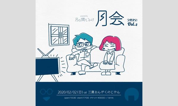 月の満ちかけ企画「月会Vol.2」at三鷹 おんがくのじかん イベント画像1
