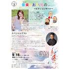 浅田絵理ピアノ教室のイベント