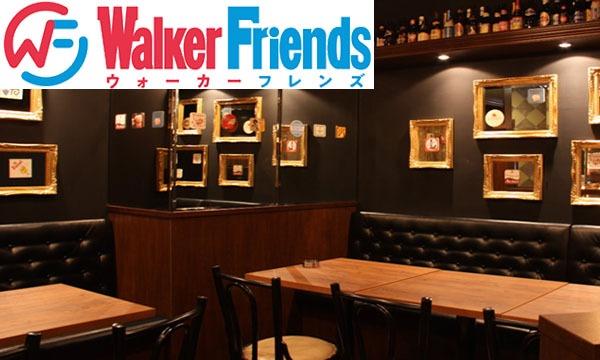 【東京ウォーカー】35~55歳限定:五月病を吹っ飛ばして元気をチャージ!独身WAIWAIパーティ イベント画像1