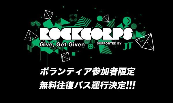 RockCorps2017無料往復バス仮申込 イベント画像1