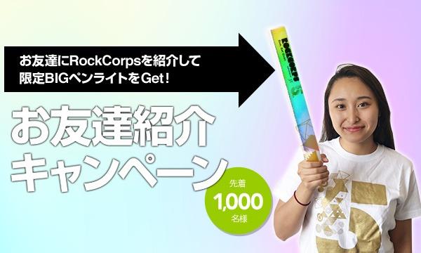 【RockCorps2018】お友達紹介キャンペーン 仮申込 イベント画像1