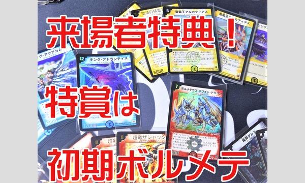 【DMC】デュエマクラシック ミーティング イベント画像2