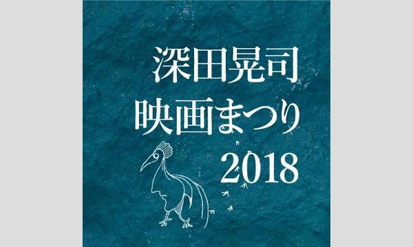 深田晃司映画まつり2018 アンコール!習作『椅子』上映会 イベント画像3