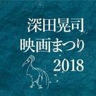深田晃司映画まつり 実行委員会 イベント販売主画像