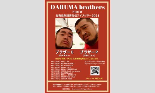 DARUMA brothers SHOW 北海道無観客配信ライブツアー2021 札幌 イベント画像1