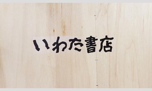 12/21 放課後のいわた書店 イベント画像1