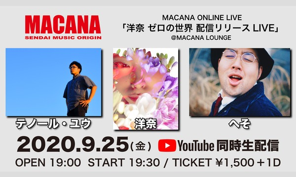 9.25(金)洋奈 ゼロの世界 配信リリース LIVE イベント画像1