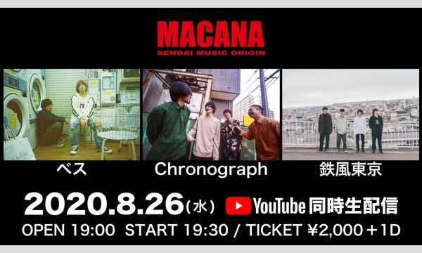 8.26(WED)MACANA ONLINE LIVE「Morning Glory」 イベント画像1