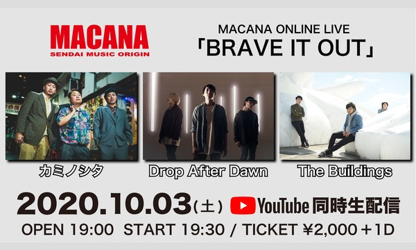 10.03(SAT)MACANA ONLINE LIVE「BRAVE IT OUT」 イベント画像1