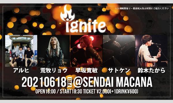 ignite イベント画像1