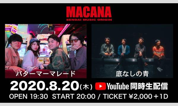 8.20(THU)MACANA ONLINE LIVE「FOOL GROOVE」 イベント画像1