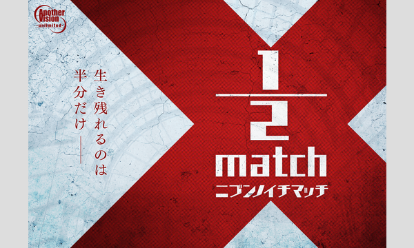 AnotherVision -unlimited- 『1/2match』 イベント画像1