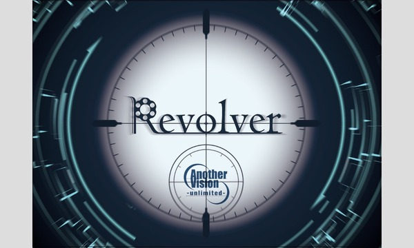 AnotherVision -unlimited- 『Revolver』12月公演 イベント画像1