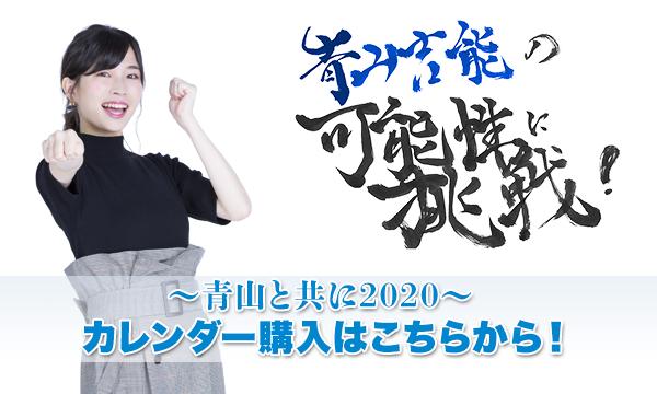 「青山と共に2020」カレンダー/缶バッジ 販売フォーム イベント画像1