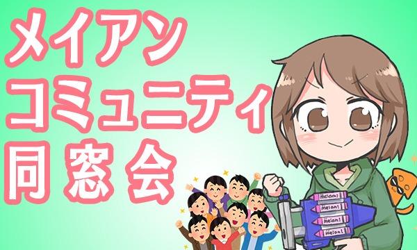 メイアンこみゅにてぃ同窓会 in東京イベント