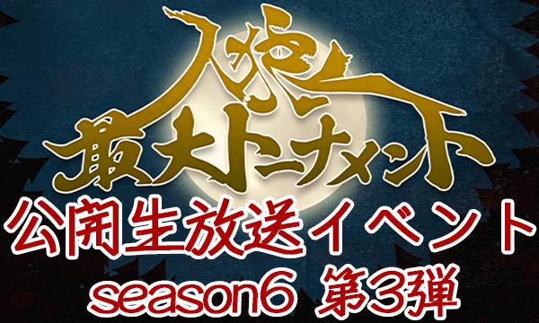 ガジェット通信の人狼最大トーナメント 公開生放送イベント!イベント