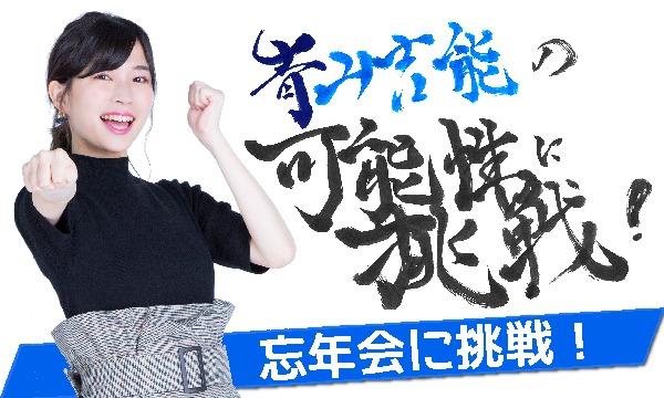 [二次]青山吉能の忘年会に挑戦! イベント画像1