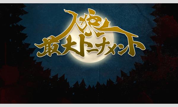 人狼最大トーナメントseason3 #1 in東京イベント