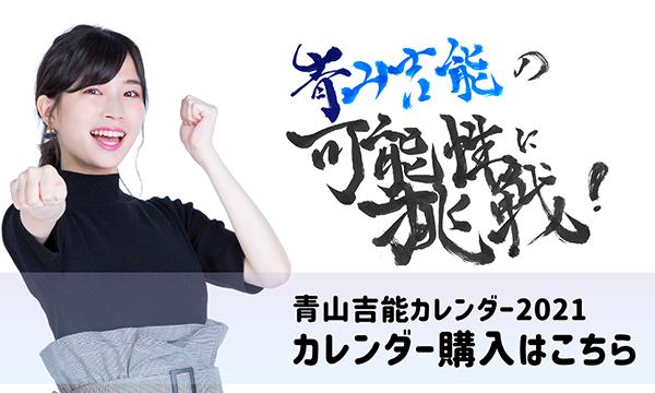 「青山と共に… 2021〜2022」カレンダー 販売フォーム イベント画像1