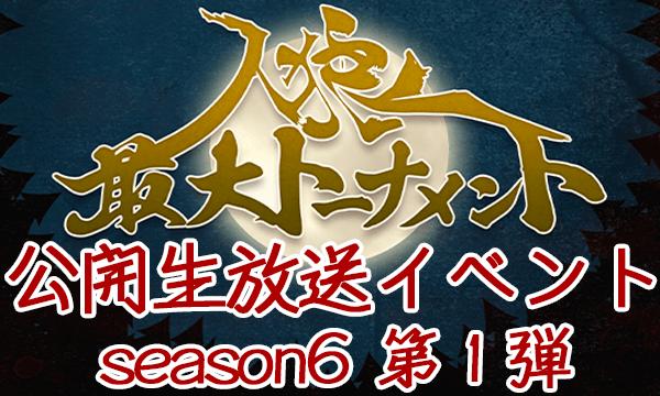 人狼最大トーナメント 公開生放送イベント! イベント画像1