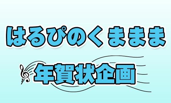 [会員限定]はるぴのくままま年賀状企画申し込みフォーム イベント画像1