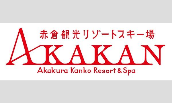 赤倉観光リゾートスキー場 イベント画像1