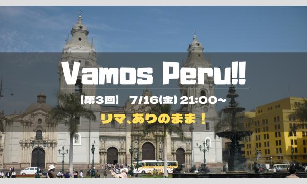 (株)ユーラシア旅行社の8/20(金)【第3回】リマ、ありのまま!  Vamos Peru!!イベント