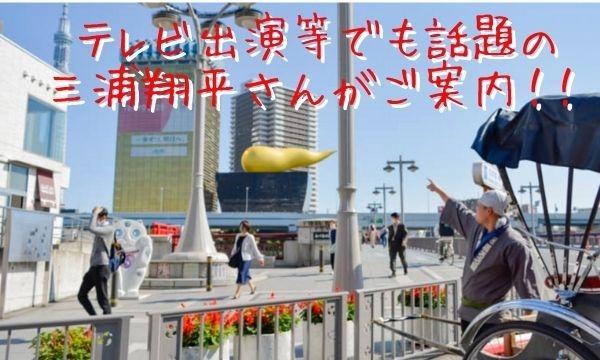 【第3回・桜色に染まる隅田川散歩と丑年のご利益スポット牛島神社】オンライン人力車で巡る、浅草と下町 イベント画像2