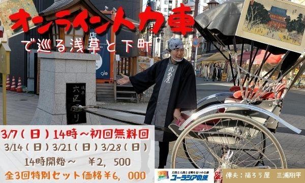 【全3回まとめ購入・特別価格】オンライン人力車で巡る、浅草と下町 イベント画像1