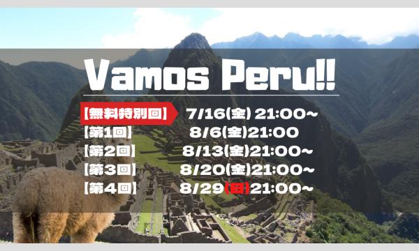 (株)ユーラシア旅行社の【全4回まとめ購入・ペルーの味覚付き特別セット】Vamos Peru!!イベント