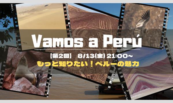 (株)ユーラシア旅行社の8/13(金)【第2回】もっと知りたい!ペルーの魅力 Vamos Peru!!イベント