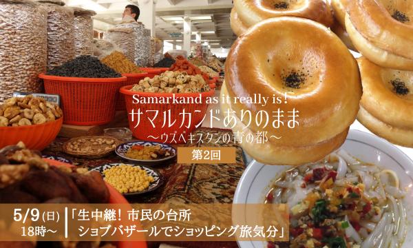 【第2回】生中継!市民の台所ショブバザールでショッピング旅気分|サマルカンドありのまま イベント画像1