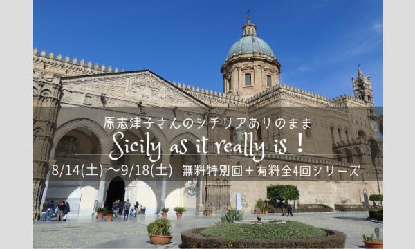 (株)ユーラシア旅行社の【全4回分まとめ購入】Sicily as it really is!原 志津子さんのシチリアありのままイベント