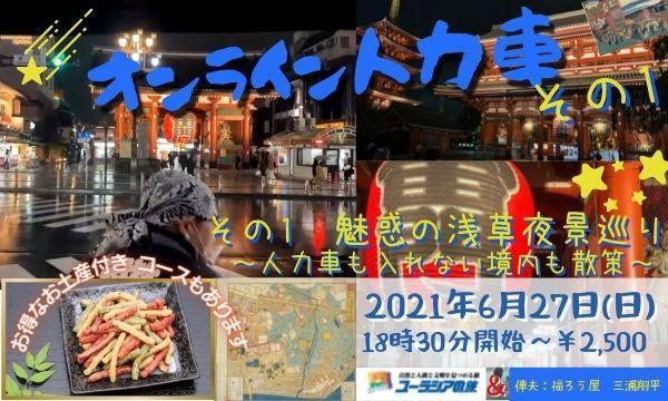 【第1回・魅惑の浅草夜景巡り~人力車が入れない境内も散策~】オンライン人力車 で巡る東京・浅草と下町 イベント画像1