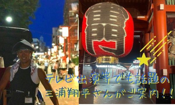 【第1回・魅惑の浅草夜景巡り~人力車が入れない境内も散策~】オンライン人力車 で巡る東京・浅草と下町 イベント画像3