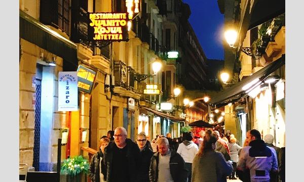 【第4回・美食を求めて!サンセバスティアン・バル巡りツアー】Basque in a bite〜美食するバスク〜 イベント画像1