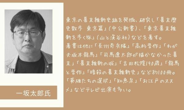 【全4回まとめ購入・特別価格】幕末研究家・一坂太郎氏と往く、東京幕末歴史散歩(オンラインツアー) イベント画像2