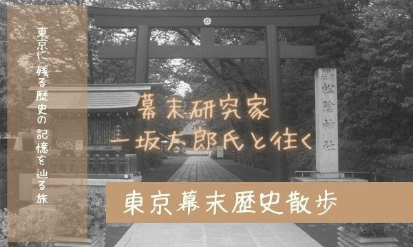 【全4回まとめ購入・特別価格】幕末研究家・一坂太郎氏と往く、東京幕末歴史散歩(オンラインツアー) イベント画像3