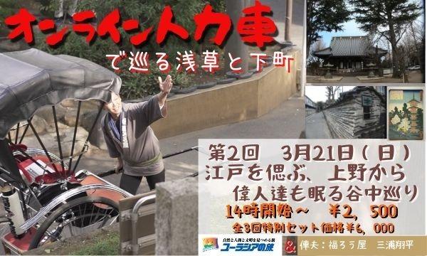 【第2回・江戸を偲ぶ、上野から偉人も眠る谷中巡り】オンライン人力車で巡る、浅草と下町 イベント画像1