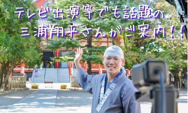 【第2回・江戸を偲ぶ、上野から偉人も眠る谷中巡り】オンライン人力車で巡る、浅草と下町 イベント画像2