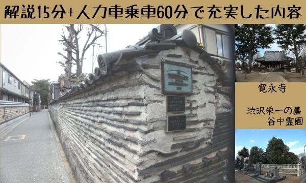 【第2回・江戸を偲ぶ、上野から偉人も眠る谷中巡り】オンライン人力車で巡る、浅草と下町 イベント画像3