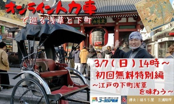 【初回無料特別編・江戸の下町・浅草を味わう】オンライン人力車で巡る、浅草と下町 イベント画像1