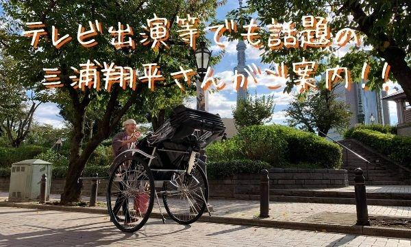 【初回無料特別編・江戸の下町・浅草を味わう】オンライン人力車で巡る、浅草と下町 イベント画像2