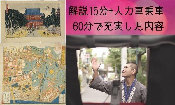 【初回無料特別編・江戸の下町・浅草を味わう】オンライン人力車で巡る、浅草と下町 イベント画像3