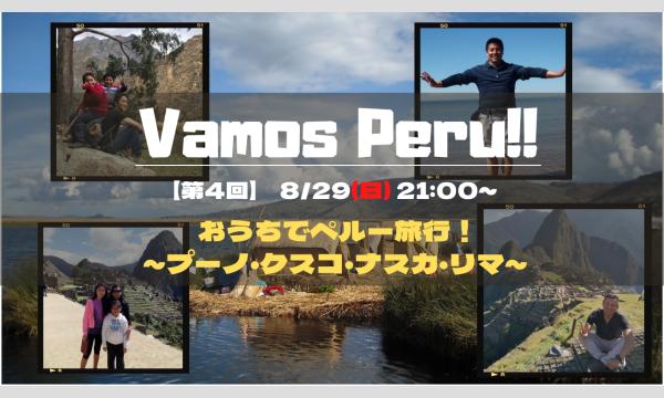 (株)ユーラシア旅行社の8/29(日)【第4回】おうちでペルー旅行!~プーノ・クスコ・ナスカ・リマ~ Vamos Peru!!イベント